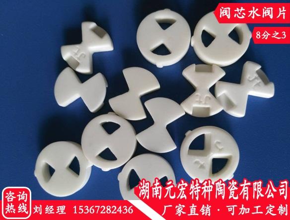 福建水阀瓷-想买专业的水阀瓷就来湖南元宏特种陶瓷
