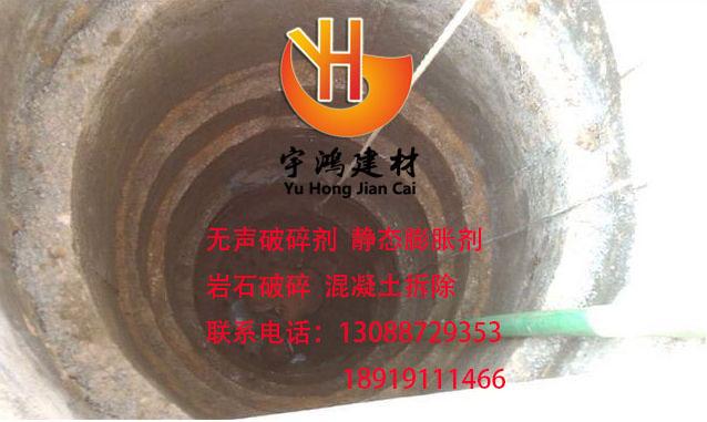 西宁矿山 矿石开采用的静态膨胀剂 宇鸿建材直销
