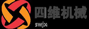 泉州◆四维机械有限公司