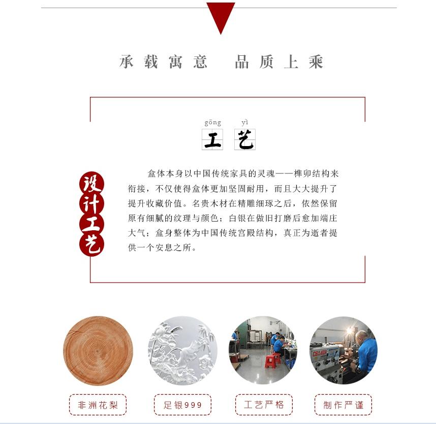 买专业的银天堂金银红木福寿盒,就到深圳通宝|购买银天堂金银红木福寿盒