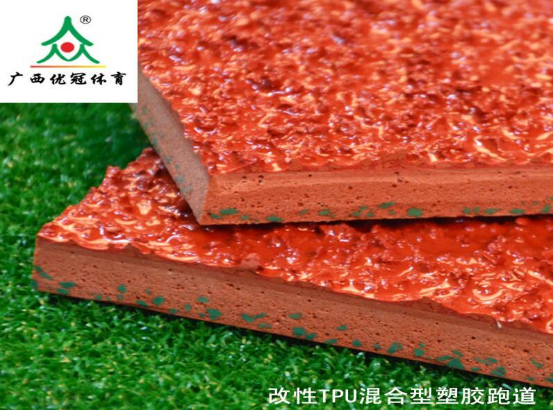 广西塑胶跑道工程造价、施工,混合型塑胶跑道材料,环保安全