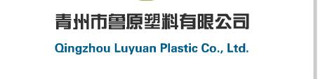 青州市魯原塑料有限公司