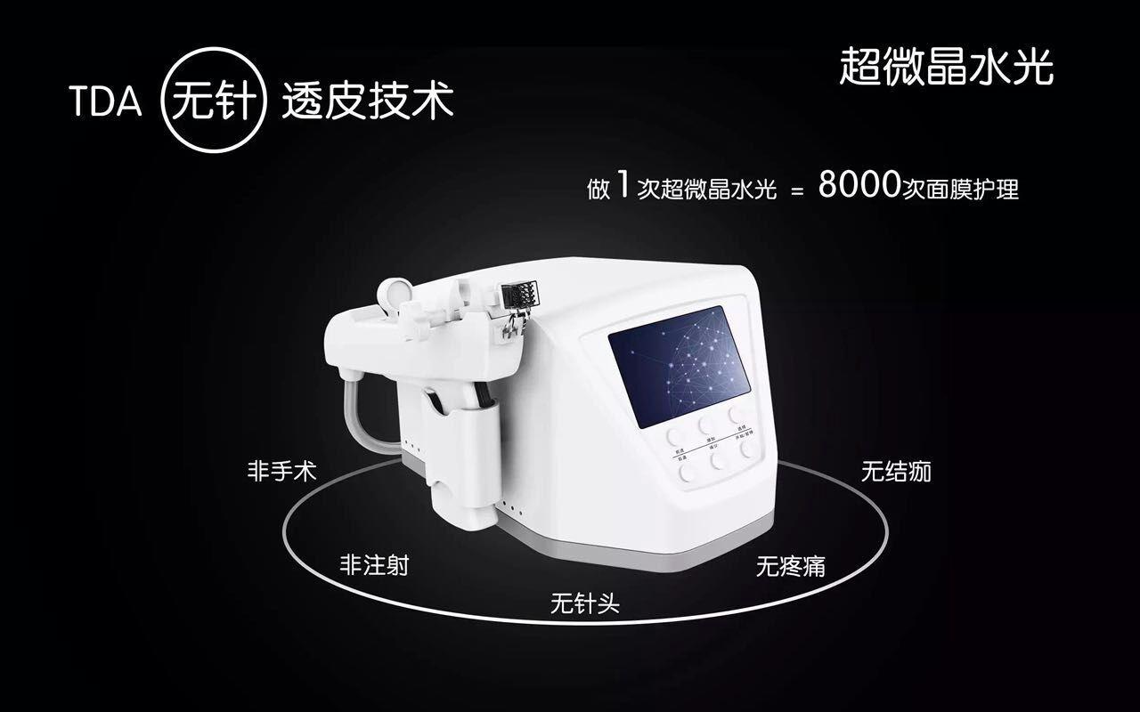 钒钛无针水光价格 供应广州物超所值的钒钛无针水光