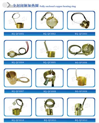 深圳浜崎科技公司提供好的全封闭铜加热圈-全封闭铜加热圈公司