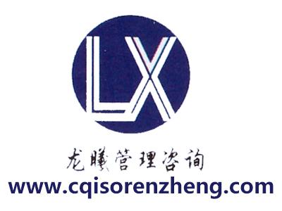 重慶市專業的重慶ISO9001認證推薦|iso9001質量管理體系查詢