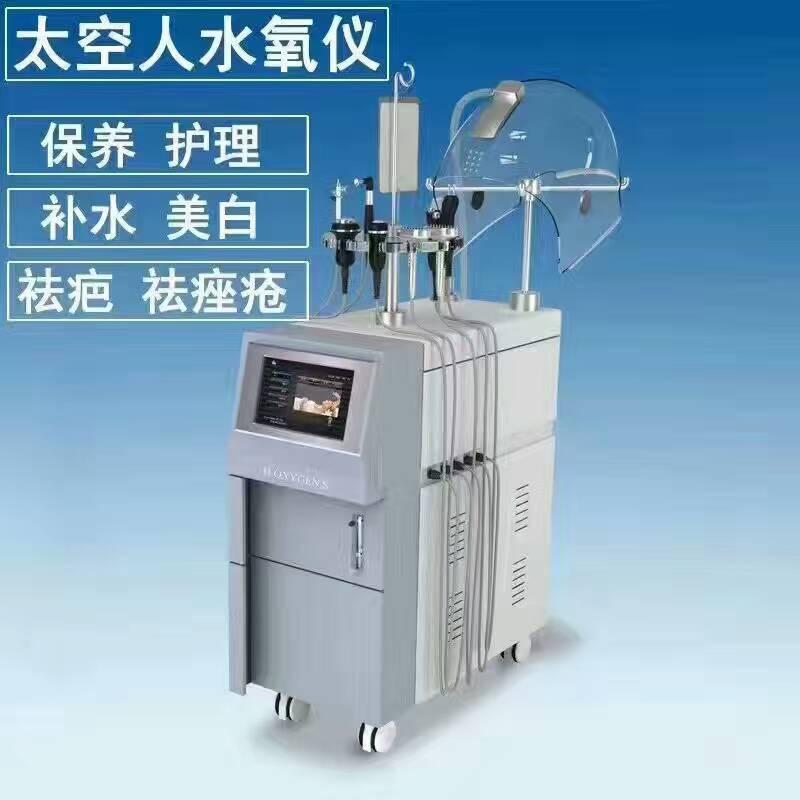 面部护理仪器-高质量的太空人水氧仪供应