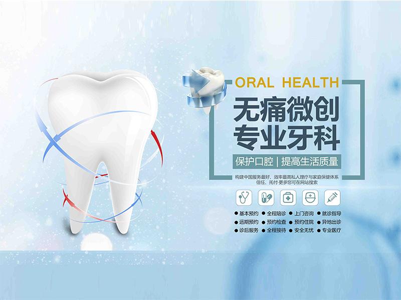 门牙种牙好还是镶牙好-可信赖的牙齿美容推荐