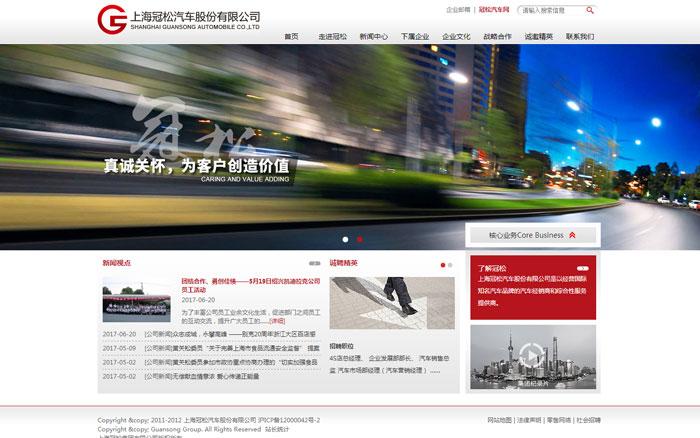 口碑好的做网站优选上海启象信息科技有限公司,泰州做网站