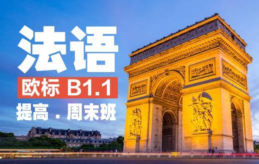 阿坝法语L5周末培训