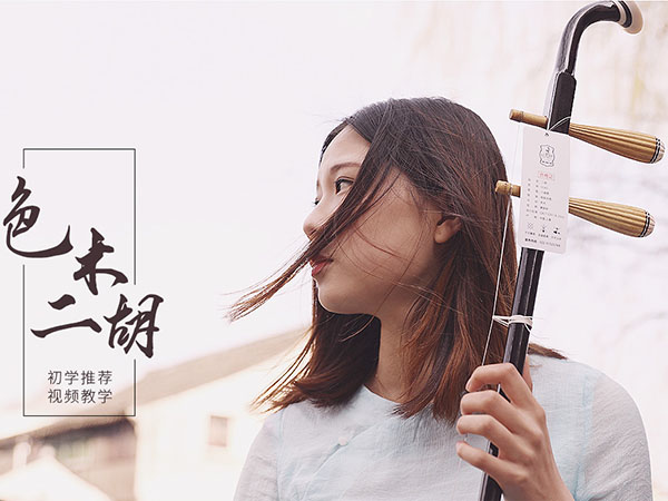 知名成人二胡培训机构推荐_深圳儿童乐器培训班