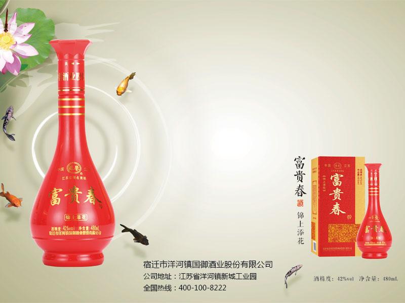 洋河白酒代理服務-專業提供富貴春白酒加盟