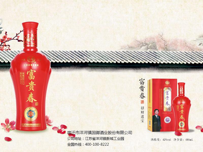 宿迁知名的富贵春白酒加盟_贵州白酒企业