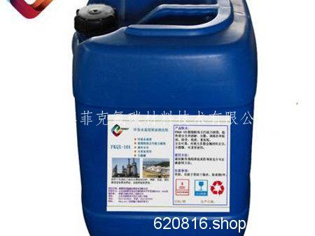 水基蓝宝石清洗剂-想买优惠的蓝宝石清洗剂,就来淄博菲克氟碳材料技术