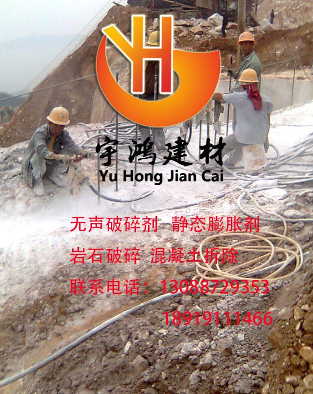 甘肃宇鸿建材供应拉萨建筑工地使用好质量的矿石破碎剂