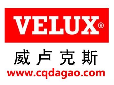 重庆地区品质好的威卢克斯天窗 采光天窗多少钱