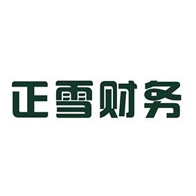 郑州正雪财务咨询有限公司