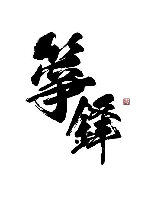 谁与筝锋(厦门)文化艺术有限公司