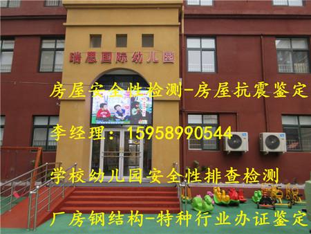 合肥哪里有出色的厂房检测|北京房屋检测