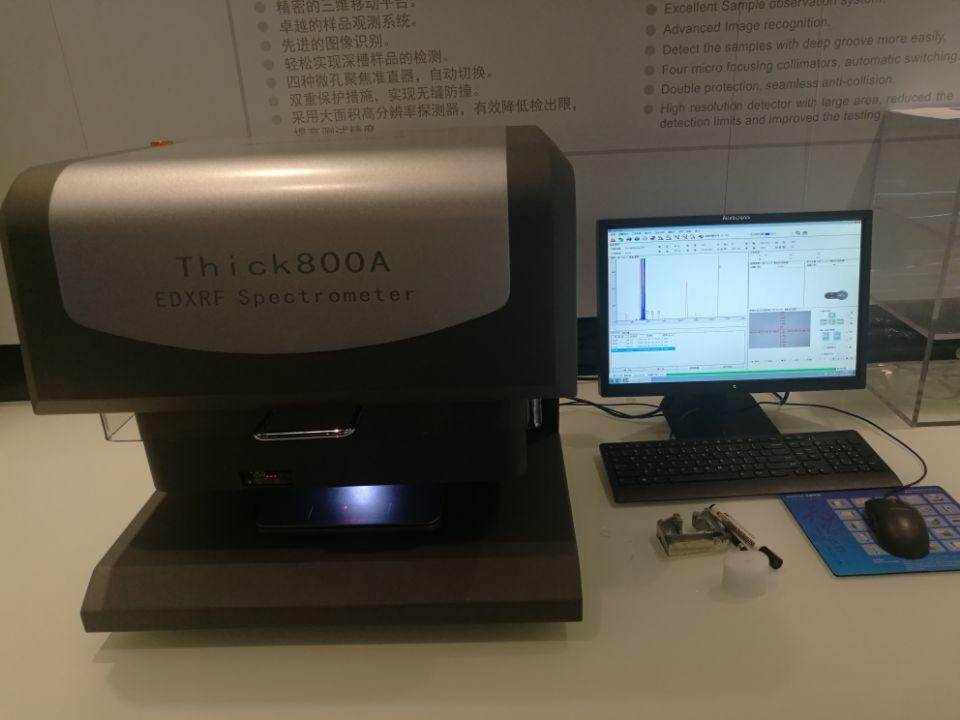 镀锌测厚仪——大量供应高质量的X荧光镀层测厚仪