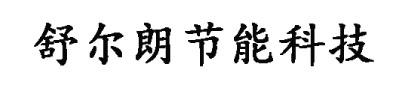 山东舒尔朗节能科技有限公司