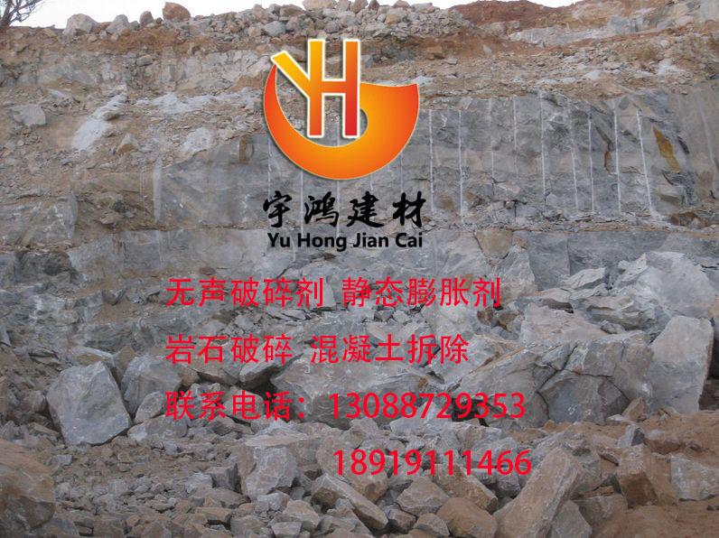 格尔木好质量的高效无声破碎剂 石头膨胀剂厂家