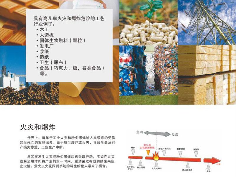 火花探测系统制造公司-漳州区域质量好的火灾预防系统