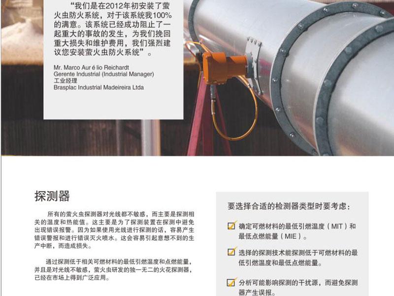 艾希弥欧科技的火灾预防系统产品怎么样-批发火花探测系统