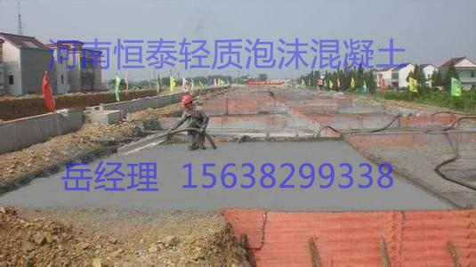 路桥轻质混凝土