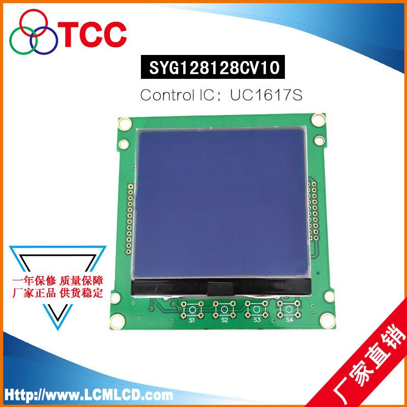 SYG128128CV10液晶模块怎么样-128128液晶价格范围