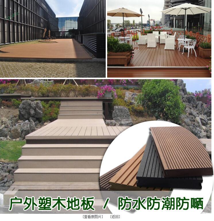 木塑户外地板-好用的户外地板哪里买