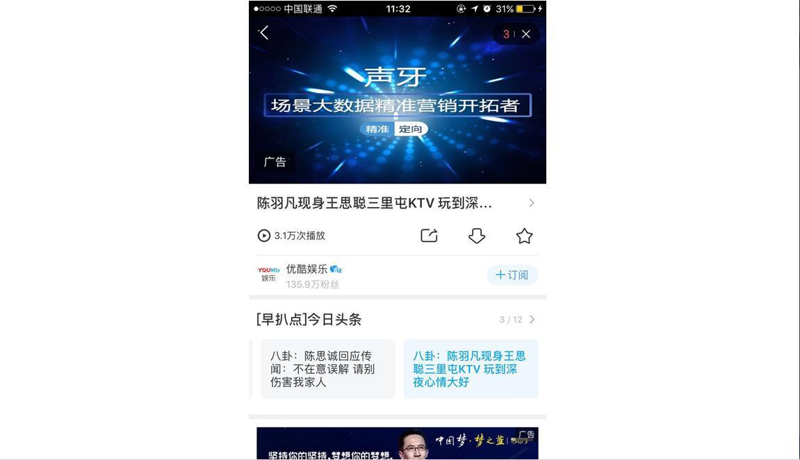 丹東APP廣告-去哪找信譽好的手機APP廣告