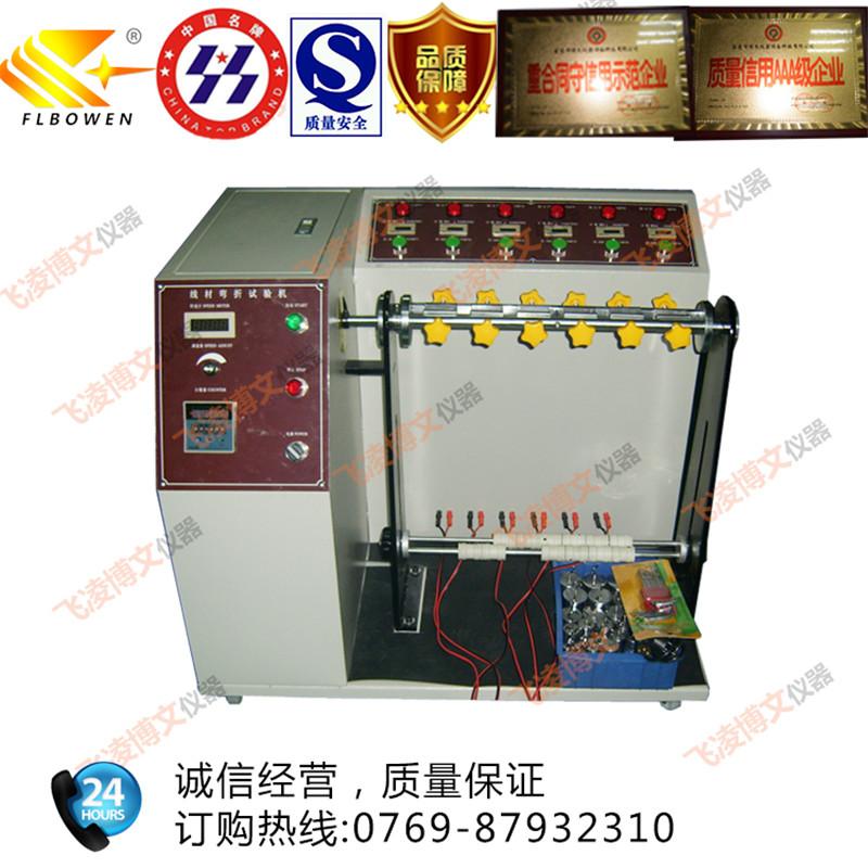 电源线弯折试验机-广东价位合理的线材弯折试验机哪里有供应