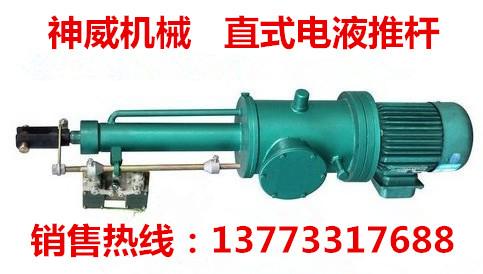 价位合理的电液推杆供应_选择电液推杆