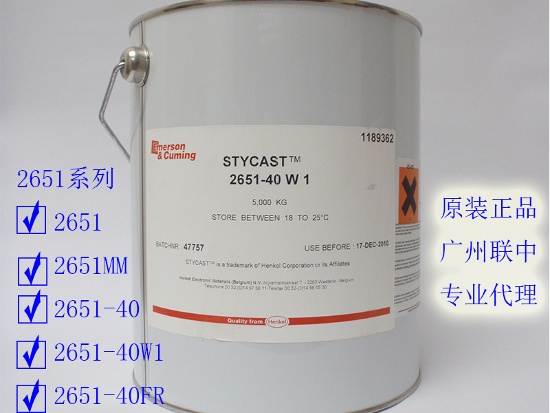 汉高STYCAST2651MM_广州联中电子_知名的STYCAST 2651MM提供商