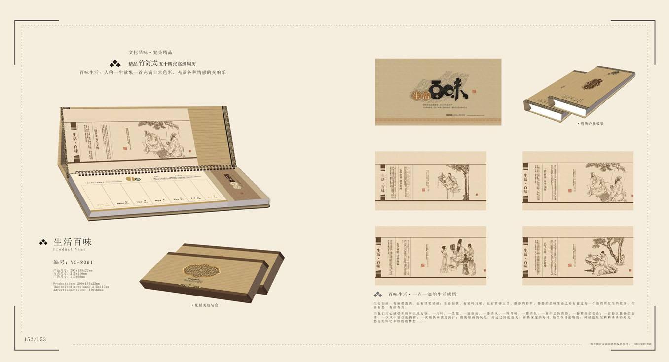 邯郸台历印刷厂家|大量供应好用的台历