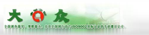 广东新众搬家有限公司