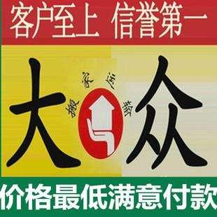 广州搬家-大众搬家-广州天河搬家公司一站式服务