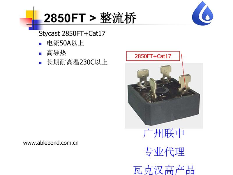 STYCAST2850FTwhite/catalyst9_廣州聯中電子供應專業白膠Stycast 2850FT WHT