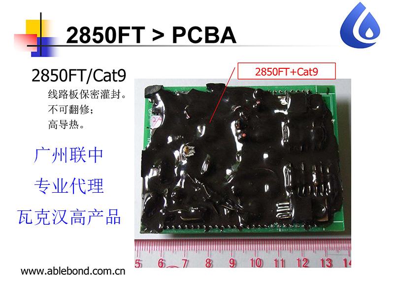 廣東名聲好的柔性導熱膠Stycast 2850CT供貨商是哪家-白色STYCAST 2850CT