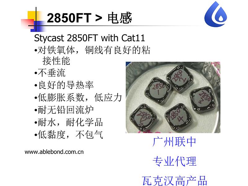 热传感器STYCAST 2850KT BLU|广东实惠的蓝胶STYCAST 2850KT BLU品牌