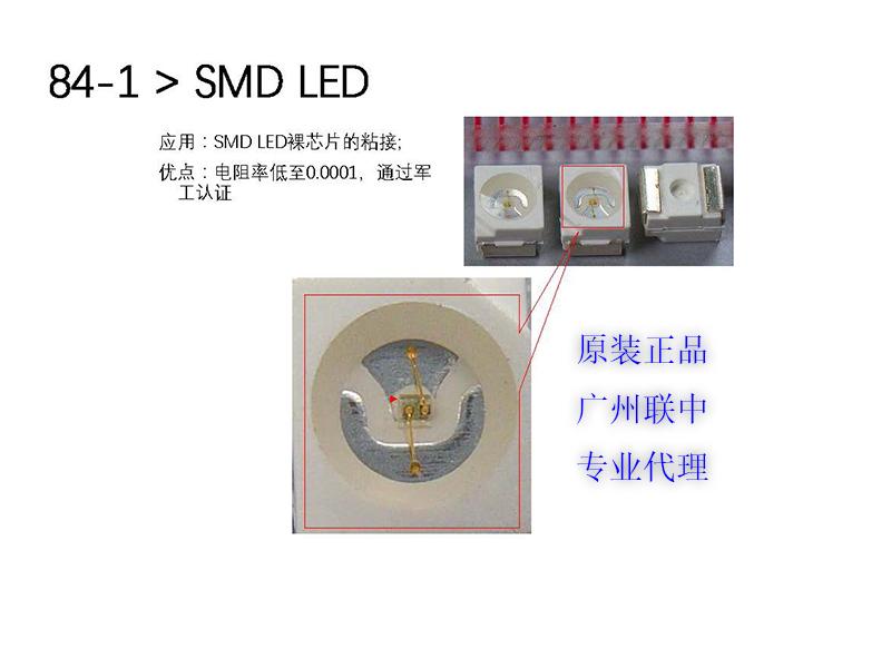 半导体ABLESTIK 84-1LMI_高质量的导电银胶Ablebond 84-1LMI广东厂家直销供应