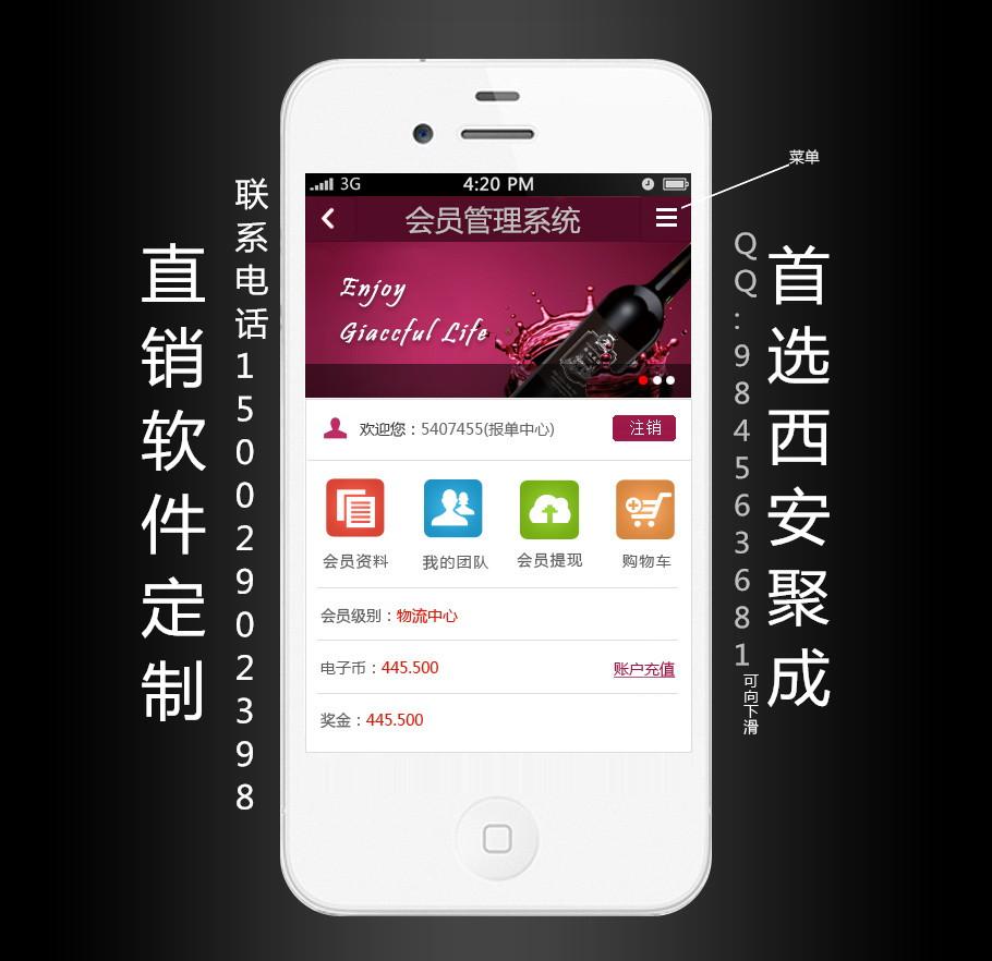 江苏直销软件_西安聚成网络专业提供双轨直销软件
