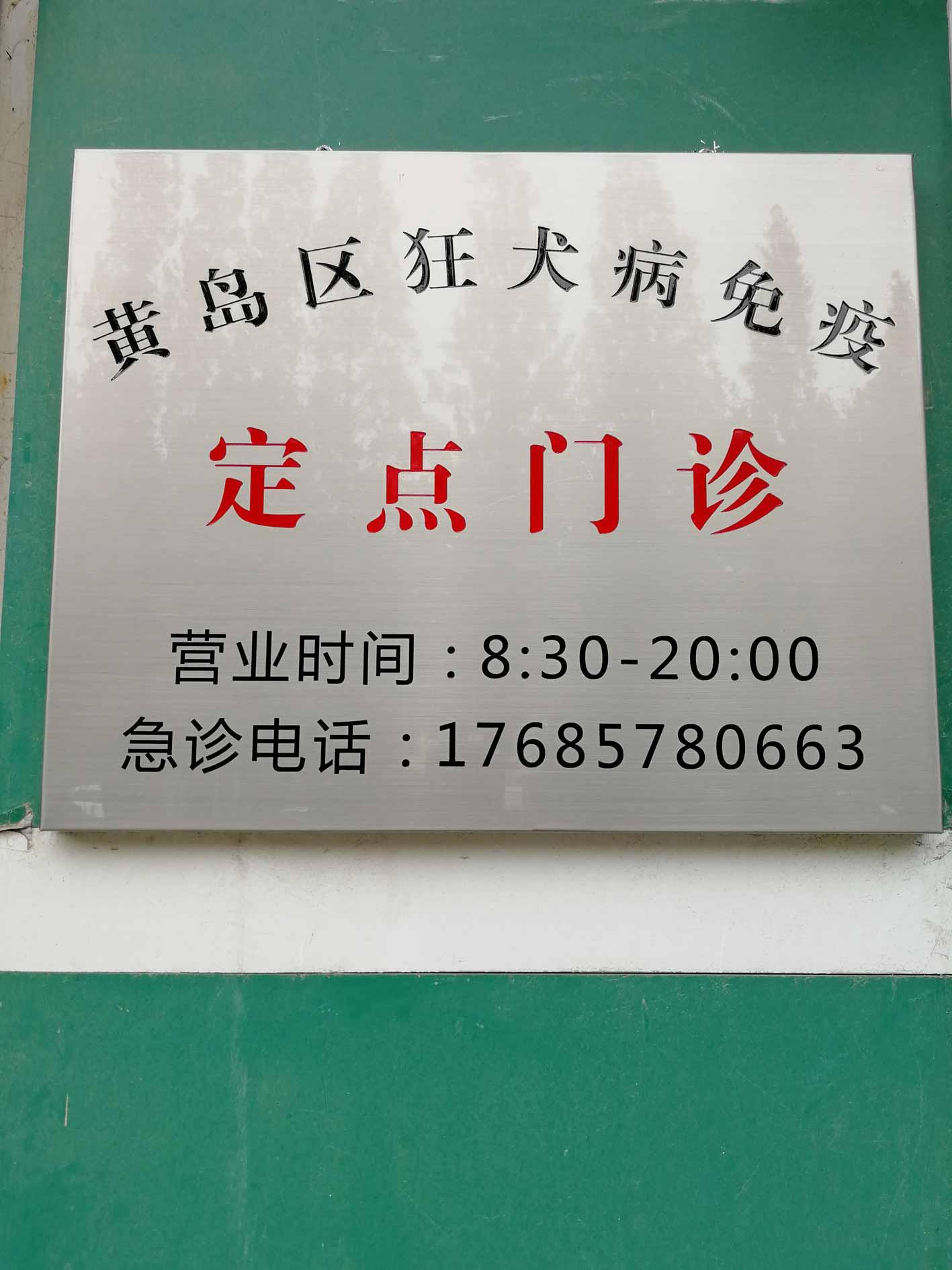 青島寵物狂犬疫苗狗證_為您推薦專業的狗證辦理