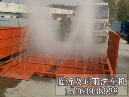临沂哪里有专业的工程洗车机|安徽工地洗车机厂家直销