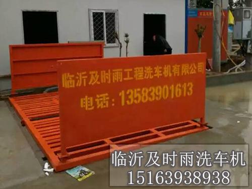 临沂品牌好的工地洗车机批售——荷泽工程洗车机厂