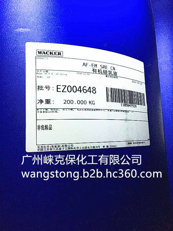 推薦德國瓦克消泡劑-廣州性價比高的德國瓦克消泡劑廠家直銷