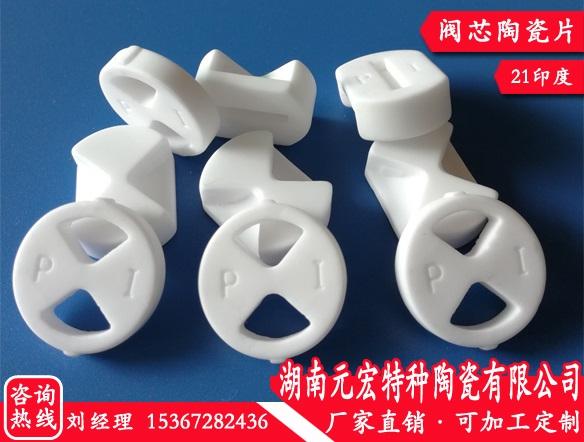 天津陶瓷水阀片_买好的陶瓷水阀片优选湖南元宏特种陶瓷