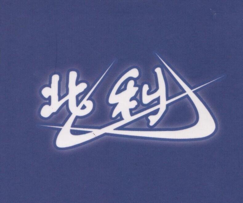 北京時代北利離心機有限公司