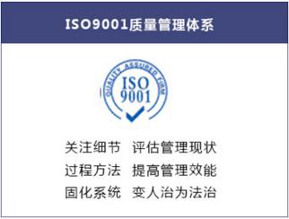 有品质的重庆ISO9001认证提供 重庆ISO9001认证哪里有
