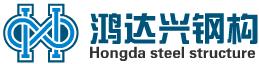 莆田市涵江区鸿达兴钢构有限公司